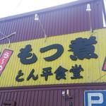 62725227 - とん平食堂 看板