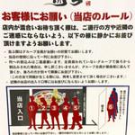 麺道 而今 総本家 - 人気店ゆえの貼り紙。