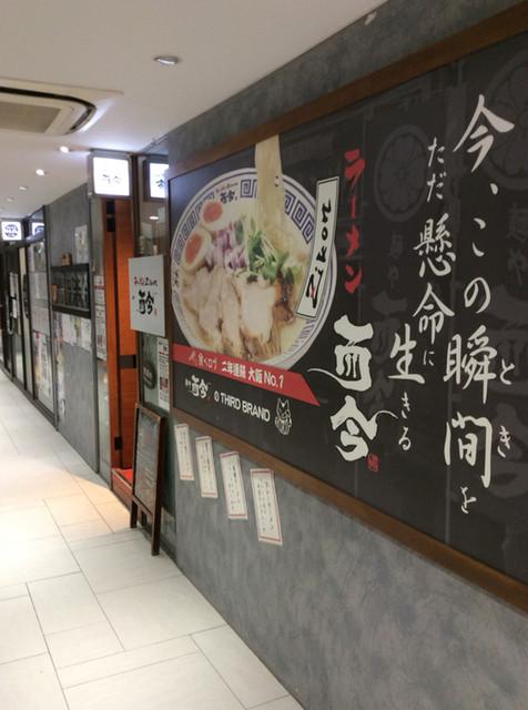 麺道 而今 総本家 - 店舗外観。