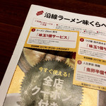 麺道 而今 総本家 - 「さぁ〜、角のパネルを取ったぞ〜」(アタック25的な?)。