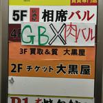 肉バル×生パスタ GB -