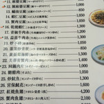 麻婆菜館 - 10年以上値段変わらず(^^)
