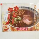 獅子亭 - 新商品のカレーラーメンです。650円