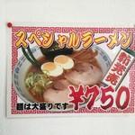 獅子亭 - 一番人気のラーメンをスペシャルにしました。750円