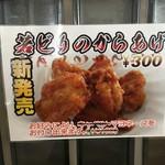 獅子亭 - 若鶏のからあげは、お好みでマヨネーズをお付け出来ます。300円