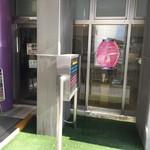 獅子亭 - 入口です。ホールに入らなくても入店出来ます。