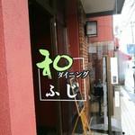 和ダイニング ふじ - お店入口