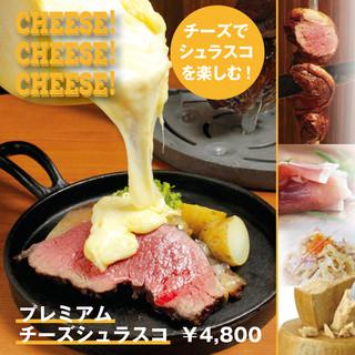 ★歓送迎会におすすめ!シュラスコをチーズで楽しむ★