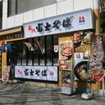 名代富士そば - お店です。