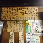大衆酒場 斎藤 -