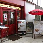 PIZZERIA&BAR CERTO! - 揚げナスとモッツァレラチーズのトマトソース ¥980-