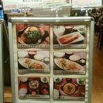 米どころん - 豊富な定食メニュー