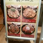 米どころん - 特盛 メガ盛りフェア