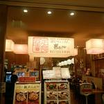 米どころん - 和風モダンな造り