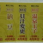 米どころん - 割引クーポン券