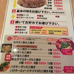 大阪ミナミのたこいち 栄南店 -