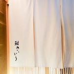 鮨 さいとう - 暖簾