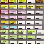 62758967 - 券売機。結構色々ありますね。