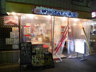 秋田ほるもん酒場 西荻窪店