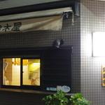 鈴木屋 - 外観