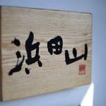 浜田山 - 看板