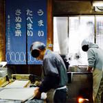 谷川米穀店 - 手打ちうどんです!
