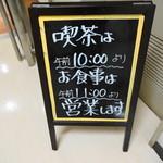 生駒市役所 食堂 -
