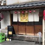 62770558 - 大阪市営地下鉄 中津駅から西に400mのところにある、お昼だけの「スパイスカレー専門 梵平」、夜は「下町酒場 ウメキチ」です