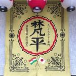 梵平 - 店舗ロゴ