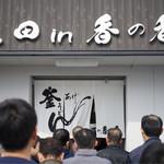 釜あげうどん 長田 in 香の香 - 凄い行列の数です!