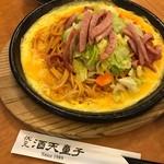伏見酒天童子 - 鉄板ナポリタンDX