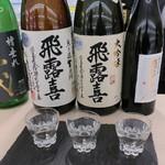 和酒BAR AEL - 飛露喜の純米大吟醸は滅多に飲めない
