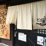 藤堂 - 店舗入口