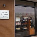 フランス人の店 ボー・スィエル -