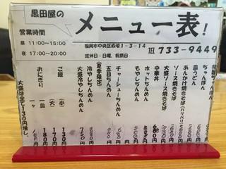 黒田屋の博多ちゃんぽん - 最初は昼休みに気が付かなくて・・・