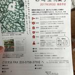 そば舎 あお - d design travel