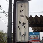 浅田 - 看板