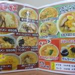 62779816 - 麺類メニュー
