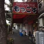 もっこす - 大倉山総本店(2017.2.18)