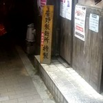 汐屋 まる長 - 菅野製麺所特製