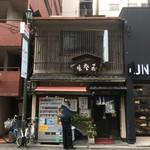 62784169 - 若者の街に溶け込む老舗店