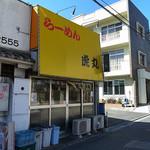 虎丸 - JR車窓からも見える目印の黄色テント