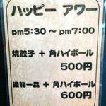 餃子酒場 栗ちゃん -