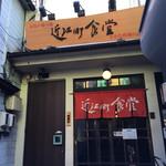 近江町食堂 -