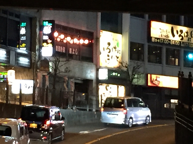 いろはにほへと 富士駅前店 name=