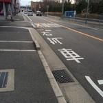62803201 - 西から来る人ならこの文字を左折したら駐車場