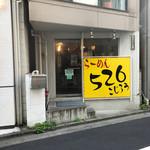 らーめん 526 - 外観