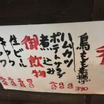 亀戸・養生料理 高の - メニュー1/3 2017年2月 少ないのが玉に瑕
