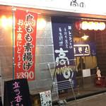 亀戸・養生料理 高の - 店舗外観 2017年2月 この左手が立呑みカウンター。