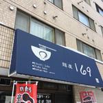 麺屋 169 -